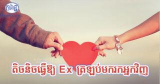 តិចនិចធ្វើឱ្យ Ex ត្រឡប់មករកអ្នកវិញ