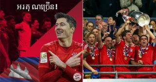 ជាង ៦០ ប្រទេស ពាក្យ 'អរគុណច្រើន' ពីក្លឹប Bayern Munich បាន Like ច្រើនជាងគេលំដាប់ទី…