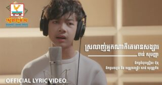 Wow! ចម្រៀងដំបូងរបស់ជ័យលាភី X-Factor Cambodia ចាន់ សុបញ្ញា ទទួលបានការគាំទ្រមិនធម្មតា!