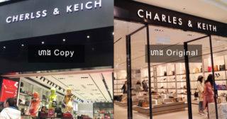 """ប្រយ័ត្ន! នៅចិនធ្វើស៊ីច្រើនហើយ ហាង """"Cherlss&Keich"""" ចម្លងតាមហាងហ្សីន """"Carles&Keith"""""""