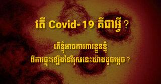 តើ Covid-19 គឺជាអ្វី? តើខ្ញុំអាចការពារខ្លួនខ្ញុំពីការផ្ទុះឡើងនៃវីរុសនេះយ៉ាងដូចម្តេច?
